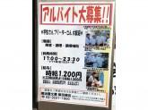 鍛冶屋文蔵 飯田橋店