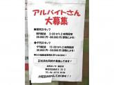 読売センター 東住吉YC