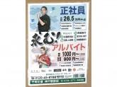 千年の宴 神戸駅前店