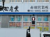 株式会社飯田産業 赤羽営業所