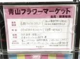青山フラワーマーケット 福岡大橋店
