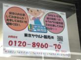 東京ヤクルト販売株式会社 蒲田センター