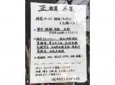 めん屋 桔梗 沼袋店