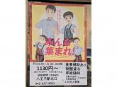 カレーハウス CoCo壱番屋 八王子駅北口店