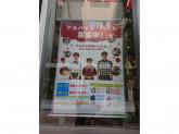 ケンタッキーフライドチキン 帝京大学板橋キャンパス店