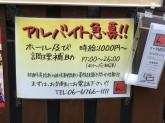お好み酒家 un(ん) 谷町店