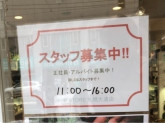VAPE STORE 札幌 札幌大通店