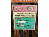 七色 京王八王子店