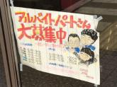 ローソン 三国ヶ丘駅前店
