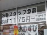 ファミリーマート 姫路網干店
