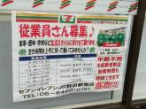 セブン-イレブン JR野田駅南店