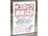 ポニークリーニング 中村橋店