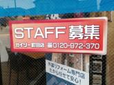ガイソー 町田店