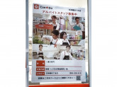 Can Do(キャンドゥ) 天神橋四丁目店