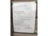 NPO法人 ひがし鎌倉市地域活動支援センター