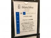 blancbleu(ブランブルー) 東急プラザ蒲田店
