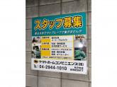 ヤマトホームコンビニエンス(株) 所沢支店