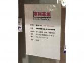 さくら薬局 御茶ノ水駅前店