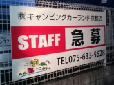 (株)キャンピングカーランド 京都店