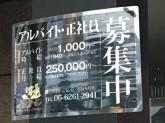 牛虎 堺筋本町店