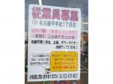 セブン-イレブン 名古屋平手北1丁目店