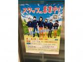 ファミリーマート 京成曳舟駅構内店