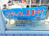 ファミリーマート 新潟平島店