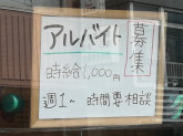 居酒屋 いさり火 ~服部天神〜