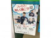 ファミリーマート 京町三丁目店
