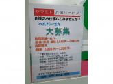 ヤマモト介護サービス ケアプランセンター ツルミ橋