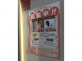 ワタミの宅食 大阪西区営業所