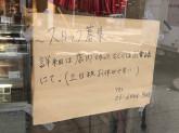 元町一丁目カフェ