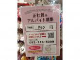 サンキューマート 福岡天神コア店