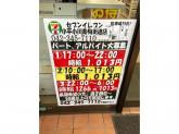 セブン-イレブン 小平小川青梅街道店