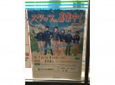 ファミリーマート 稲沢子生和神明町店