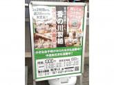 香の川製麺 瓢箪山店