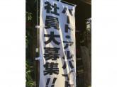 偶(グウ) 砥堀店