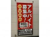 ラーメン山岡家 士別店