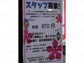 クリーニングルビー KINSHO東花園店