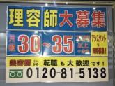 理容cut-A(カットエー) 忠岡店