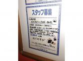 おだむすび 小田急エース店