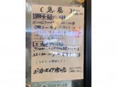 ボストンベイク澄川店