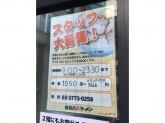 喜多方ラーメン 坂内 大森店
