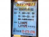 富士そば 代々木八幡店