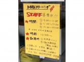 MAXクリーニング 別所店
