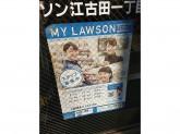 ローソン 江古田一丁目店