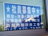 株式会社富士グラウト工業