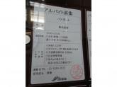 PASSPORT(パスポート) ビーンズ赤羽店