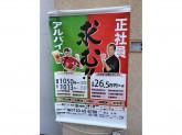 魚民 中神北口駅前店
