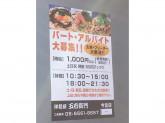 洋麺屋五右衛門 大阪今宮店